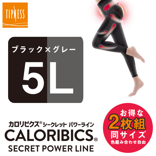 (ブラック×グレー5L×2) ティップネス カロリビクス シークレットパワーライン 同サイズ2枚組