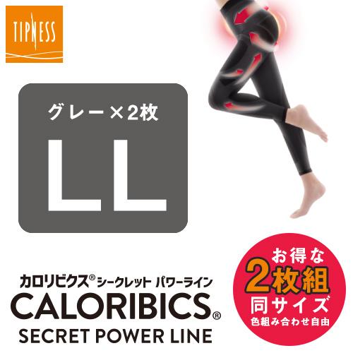 (グレーLL×2) ティップネス カロリビクス シークレットパワーライン 同サイズ2枚組