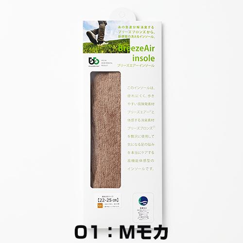 消臭快足インソール(2足組) モカ M