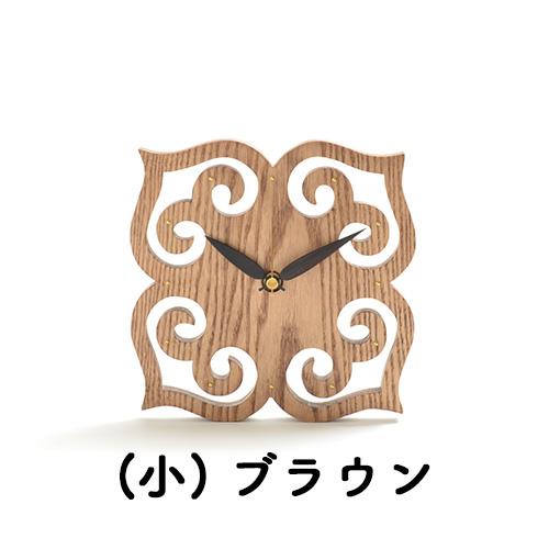 アイヌ紋様 クオーツ時計(小)ブラウン