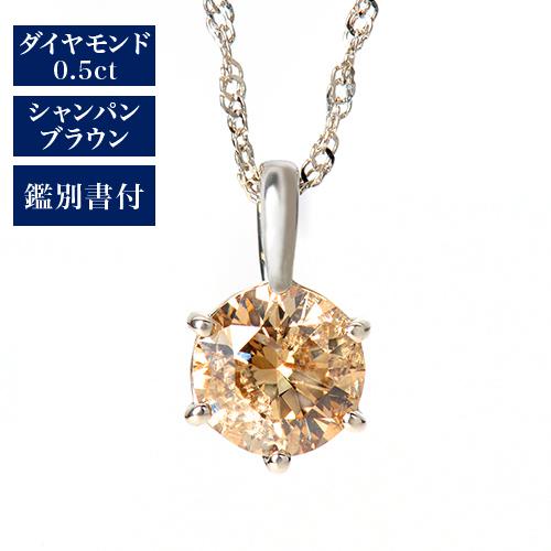 【なすなかデパート外商部】シャンパンブラウンダイヤモンドネックレス0.5ct