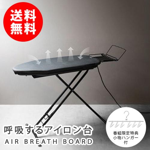 【なすなかデパート】アイロン台 AIR BREATH BOARD 特典ハンガー付