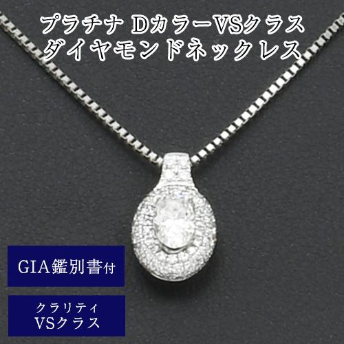 【なすなかデパート】プラチナ DカラーVSクラス ダイヤモンド ネックレス