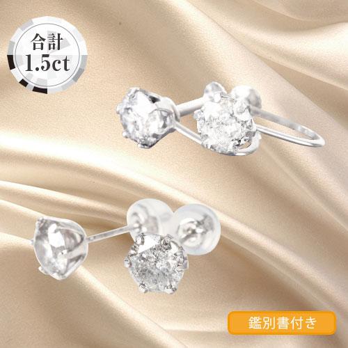 プラチナダイヤ計1.5ctダイヤモンドイヤリング