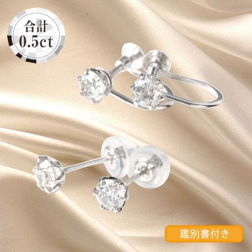 純プラチナ台0.5ctダイヤモンドイヤリング