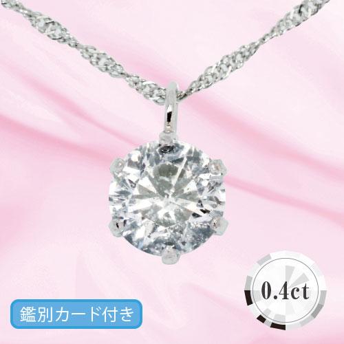 純プラチナ台0.4ctダイヤモンドペンダント
