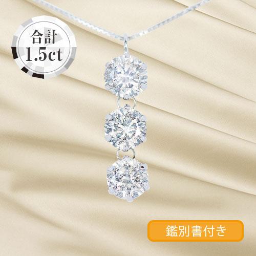 純プラチナ台1.5ctダイヤモンド3ストーンペンダント