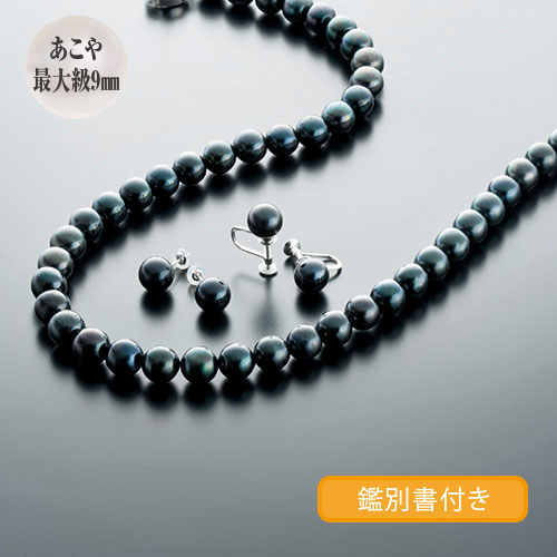 大珠9-9.5�oあこや黒真珠ネックレス42cm&イヤリング