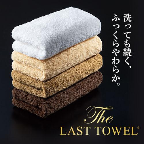 The LAST TOWEL エブリー 同色2枚組 ホワイト