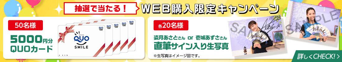 WEB購入限定キャンペーン