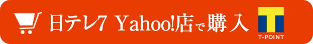 Yahoo!で購入