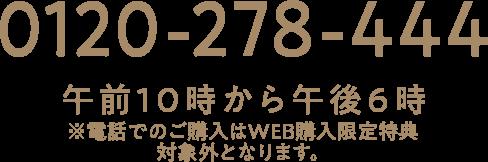 電話番号: 0120-278-444 (午前10時から午後6時)※電話でのご購入はWEB購入限定特典対象外となります。