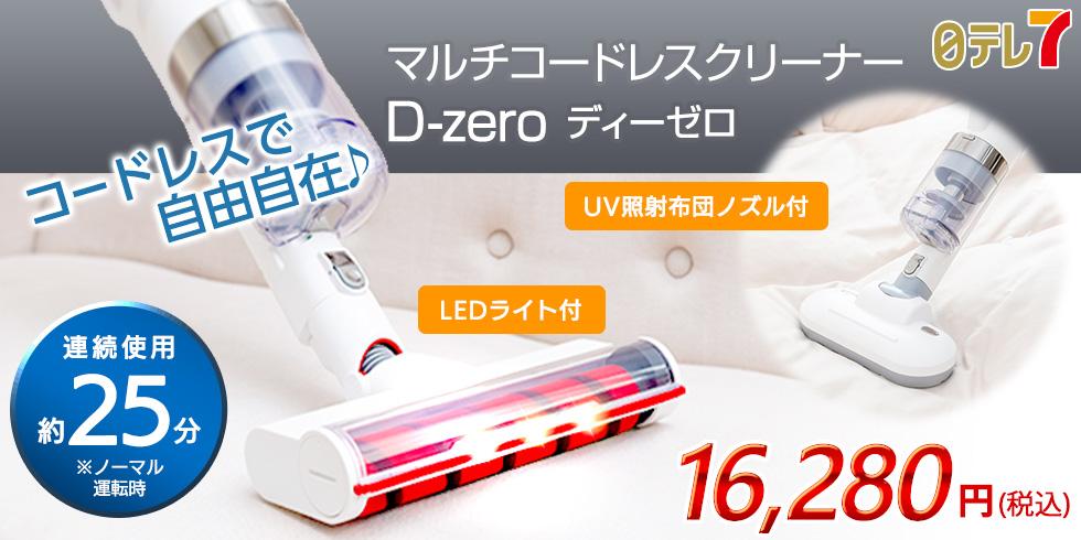 マルチコードレスクリーナー D-zero