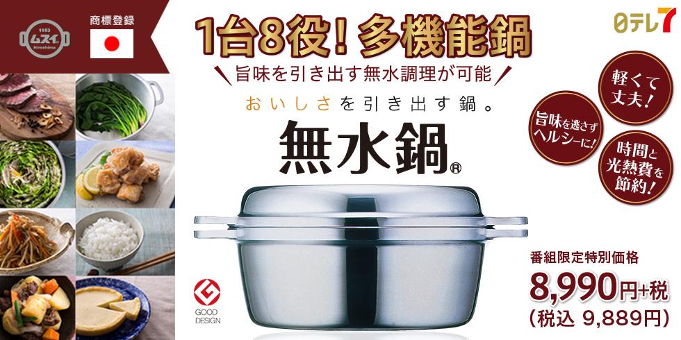 無水鍋®20cm