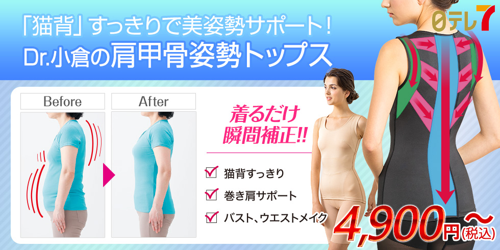 Dr.小倉の肩甲骨姿勢トップス